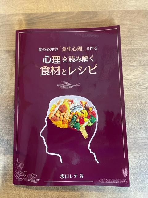 【食生心理学を学んで】